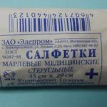 Салфетки марлевые медицинские стерильные