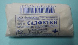 Салфетки марлевые медицинские стерильные 45 х 29